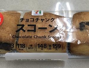 チョコチャンクスコーン(セブンイレブン)