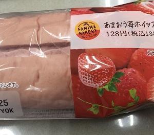 あまおう苺ホイップサンド(ファミリーマート)