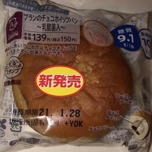 ブランのチョコホイップパン~乳酸菌~(ローソン)