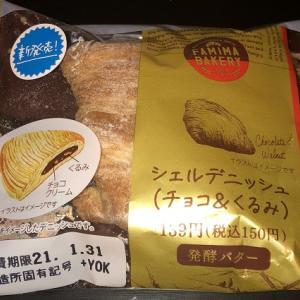 シェルデニッシュ(チョコ&くるみ)(ファミリーマート)