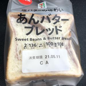 塩バターの味わいあんバターブレッド(セブンイレブン)