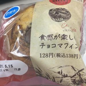 食感が楽しいチョコマフィン(ファミリーマート)