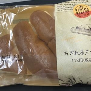 ちぎれる三角サンド(ファミリーマート)