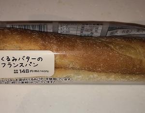 くるみのバターのフランスパン(ローソン)