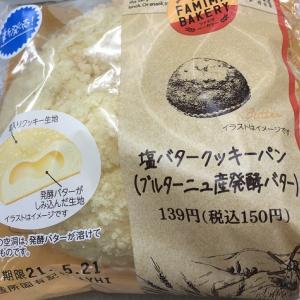 塩バタークッキーパン(ブルターニュ産発酵バター)(ファミリーマート)