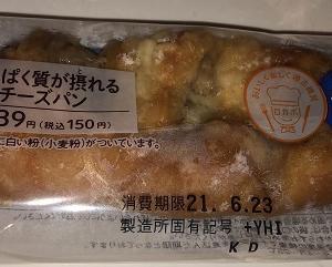 たんぱく質が摂れるツナチーズパン(ローソン)