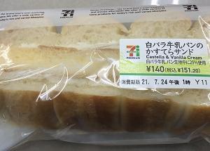 白バラ牛乳パンかすてらサンド(セブンイレブン)