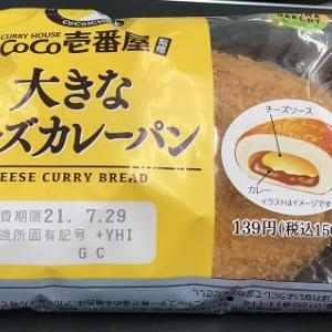 CoCo壱番屋監修 大きなチーズカレーパン(ファミリーマート)