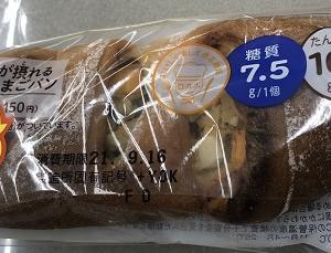 たんぱく質が摂れるチキンとたまごパン(ローソン)