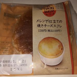 メレンゲ仕立ての焼きチーズスフレ(ファミリーマート)