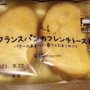 フランスパンのフレンチトースト(ローソン)