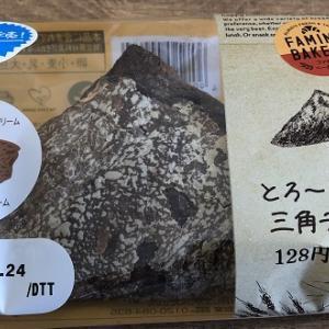 とろ~りチョコの三角チョコパイ(ファミリーマート)