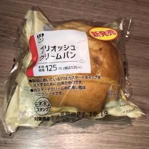 ブリオッシュクリームパン(ローソン)