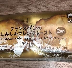 フランスパンのしみしみフレンチトースト(ローソン)