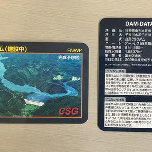 鳥海ダムカードをもらいに行ってきました!