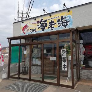 にかほ市の新店舗に突撃!「海老海」