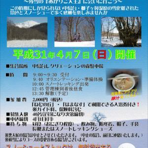 中島台・獅子ヶ鼻湿原残雪スノートレッキングの開催