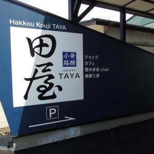 「発酵小路 田屋」がオープン!!!!