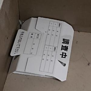 「G」による青森県侵行
