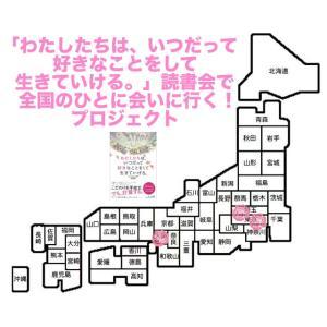 埼玉のみなさん、会いに来てね(^-^)/