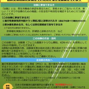 【拡散希望】進行性家族性肝内胆汁うっ滞症(PFIC)の治験について!!