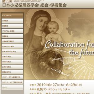 日本小児循環器学会・総会・学術集会