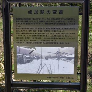 シラカバ林に眠る旧幌加駅跡