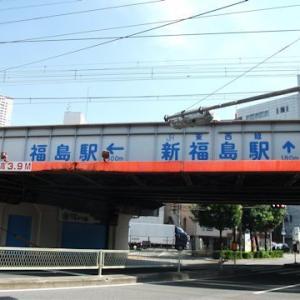 福島を歩く 2
