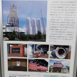 衰退と発展の北九州市を歩く10~【東田第一高炉史跡広場】で鉄の事を学ぼう!w~