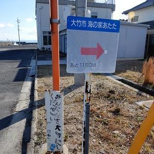 大竹市を歩く3~勇気があったら【阿多田島】でレンタカーを借りようw!の巻~