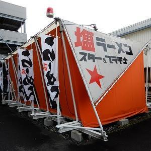 広島市内を歩き飲み食べて観る93~ジョジョ好きが集まるラーメン屋に行こう!の巻