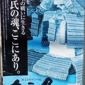 大三島を歩く6~大三島で昭和遺産をまだまだ探そう!w~