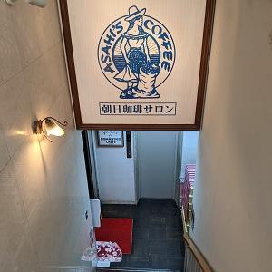 ぶちうまいじゃん!広島 その18~【朝日珈琲サロン】と【喜味喜】~