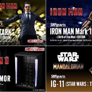 フィギュアーツ トニー・スターク、アイアンマンマーク1(Birth of Iron Man)など本日予約受付終了など 20200802