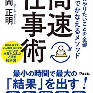 自分のやりたいことを全部最速でかなえるメソッド 高速仕事術/上岡 正明