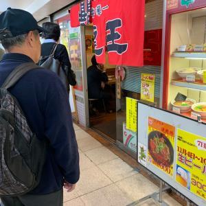 横浜駅の龍王