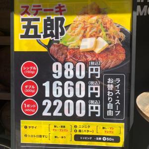 赤坂の二郎系ステーキ