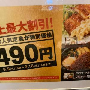 やよい軒で300円引きのキャンペーン