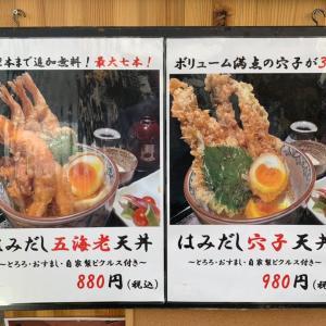 大穴子3本の丼が980円