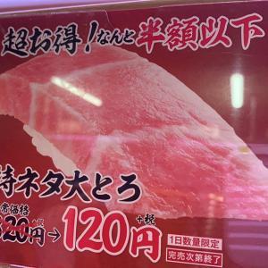 スシローで大トロが120円