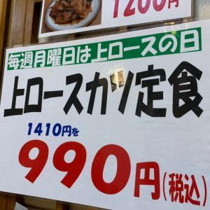 上ロースカツ定食が900円