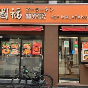 御徒町で2200円の麺