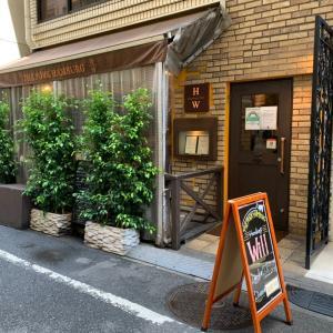 新宿御苑前のハンバーグWILL