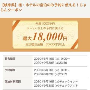 岐阜県の旅行クーポン券ゲットも…