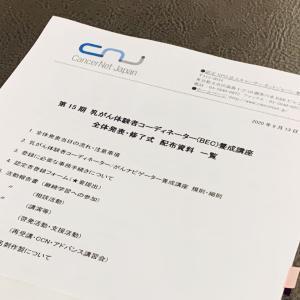 第15期BEC(乳がん体験者コーディネーター)養成講座修了