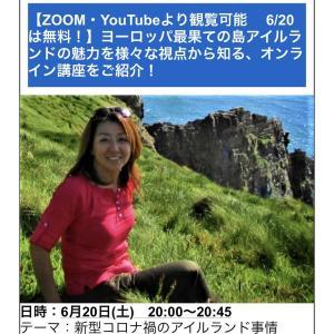 山下直子さんのアイルランドオンライン講座