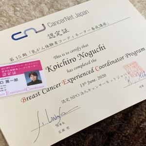 CNJ「BEC乳がん体験者コーディネーター」認定証♪