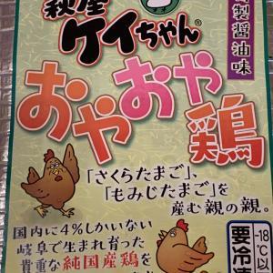 親の親の鶏ちゃん「おやおや鶏」