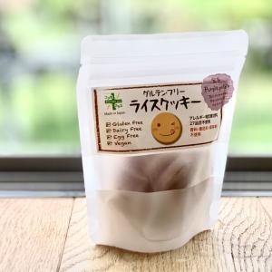 岐阜県産ハツシモを使った「グルテンフリーライスクッキー」