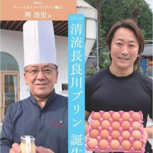 JAぎふ「旬刊ミノリーノ」清流長良川プリン